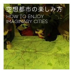 空想都市の楽しみ方
