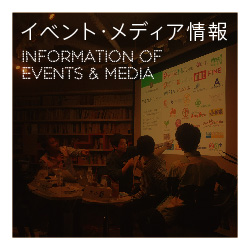イベント・メディア情報