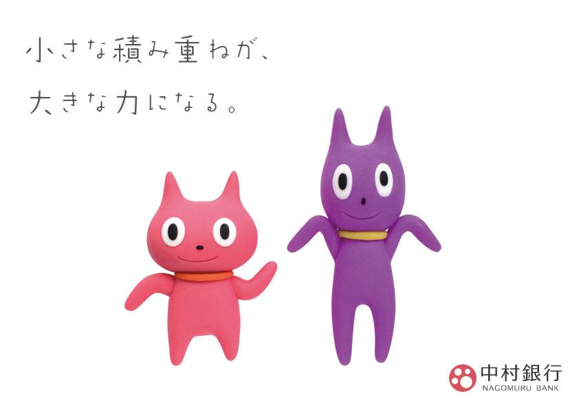 中村銀行のキャラクター(森井ユカ 作)