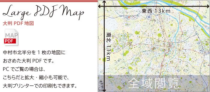 大判PDF地図 Large PDF Map
