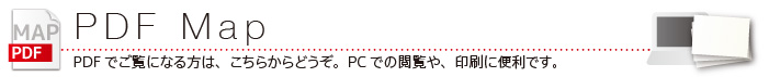PDFで閲覧する