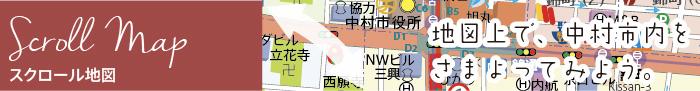 スクロール地図 Scroll Map