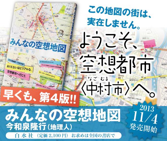 今和泉隆行著「みんなの空想地図」(白水社)