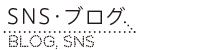 SNS・ブログ